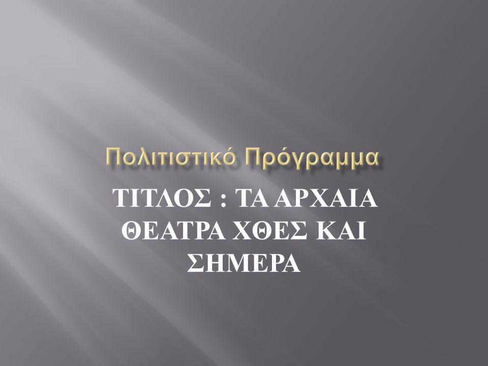  Καραλή Μαρία ( φιλόλογος )  Παπαδοπούλου Ευτυχία ( καθηγήτρια Αγγλικών )  Βασιλόπουλος Γεώργιος ( καθηγητής πληροφορικής )