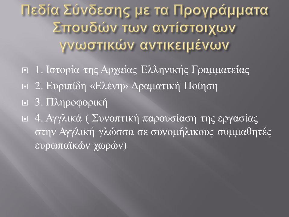 1. Ιστορία της Αρχαίας Ελληνικής Γραμματείας  2. Ευριπίδη « Ελένη » Δραματική Ποίηση  3. Πληροφορική  4. Αγγλικά ( Συνοπτική παρουσίαση της εργασ