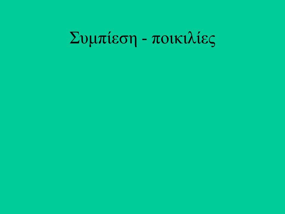 Συμπίεση - ποικιλίες