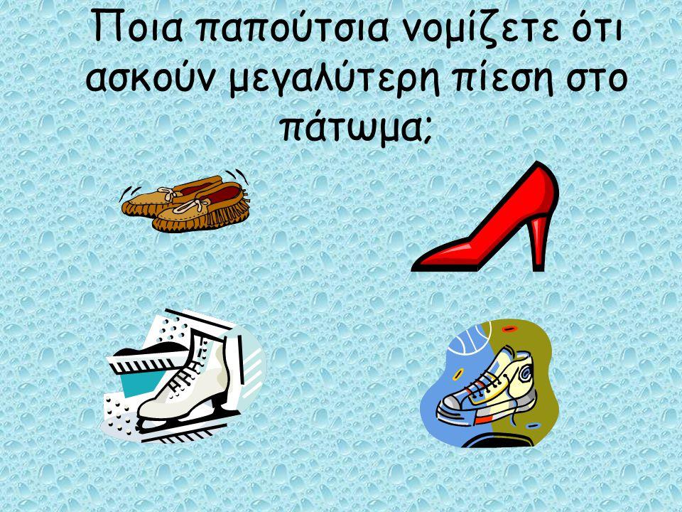 Ποια παπούτσια νομίζετε ότι ασκούν μεγαλύτερη πίεση στο πάτωμα;
