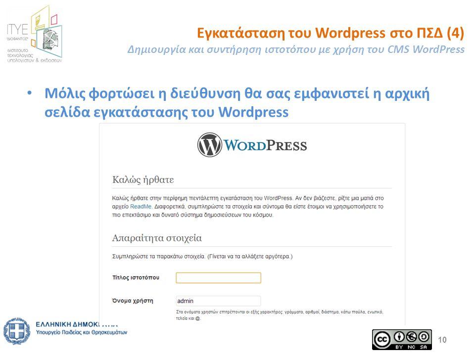 Εγκατάσταση του Wordpress στο ΠΣΔ (4) Δημιουργία και συντήρηση ιστοτόπου με χρήση του CMS WordPress Μόλις φορτώσει η διεύθυνση θα σας εμφανιστεί η αρχική σελίδα εγκατάστασης του Wordpress 10
