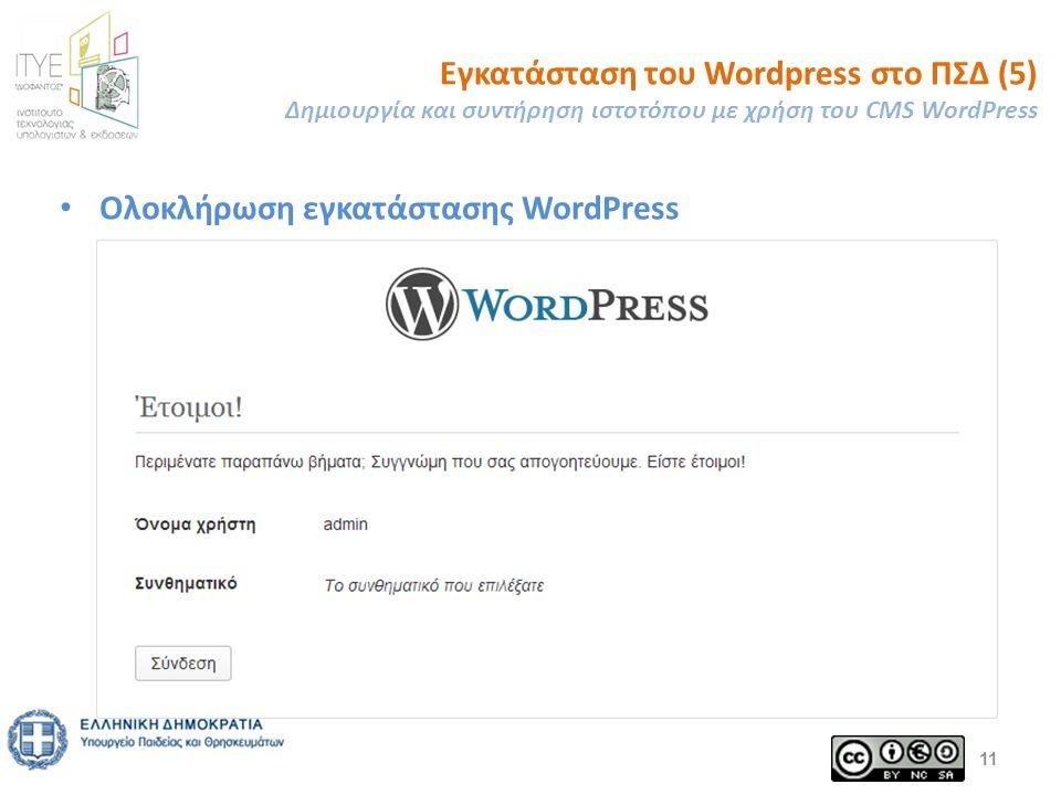 Εγκατάσταση του Wordpress στο ΠΣΔ (5) Δημιουργία και συντήρηση ιστοτόπου με χρήση του CMS WordPress Ολοκλήρωση εγκατάστασης WordPress 11