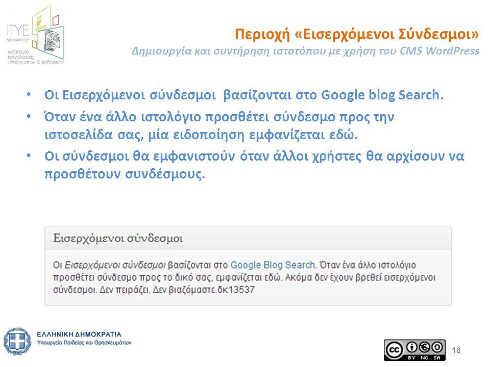 Περιοχή «Εισερχόμενοι Σύνδεσμοι» Δημιουργία και συντήρηση ιστοτόπου με χρήση του CMS WordPress Οι Εισερχόμενοι σύνδεσμοι βασίζονται στο Google blog Search.