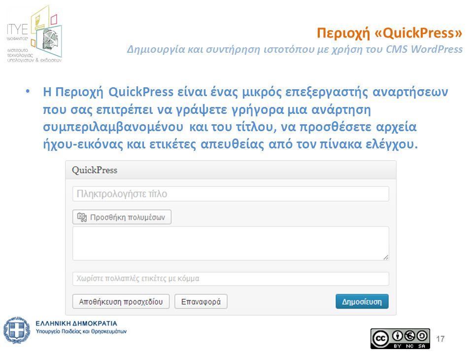 Περιοχή «QuickPress» Δημιουργία και συντήρηση ιστοτόπου με χρήση του CMS WordPress Η Περιοχή QuickPress είναι ένας μικρός επεξεργαστής αναρτήσεων που σας επιτρέπει να γράψετε γρήγορα μια ανάρτηση συμπεριλαμβανομένου και του τίτλου, να προσθέσετε αρχεία ήχου-εικόνας και ετικέτες απευθείας από τον πίνακα ελέγχου.
