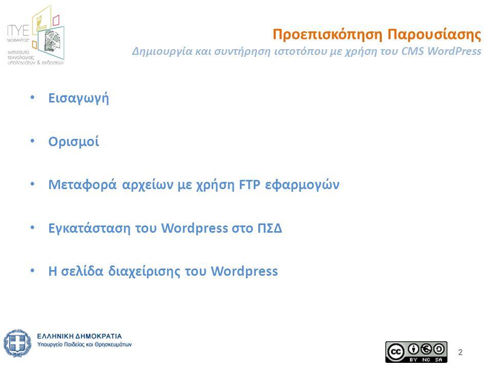 Προεπισκόπηση Παρουσίασης Δημιουργία και συντήρηση ιστοτόπου με χρήση του CMS WordPress Εισαγωγή Ορισμοί Μεταφορά αρχείων με χρήση FTP εφαρμογών Εγκατάσταση του Wordpress στο ΠΣΔ Η σελίδα διαχείρισης του Wordpress 2
