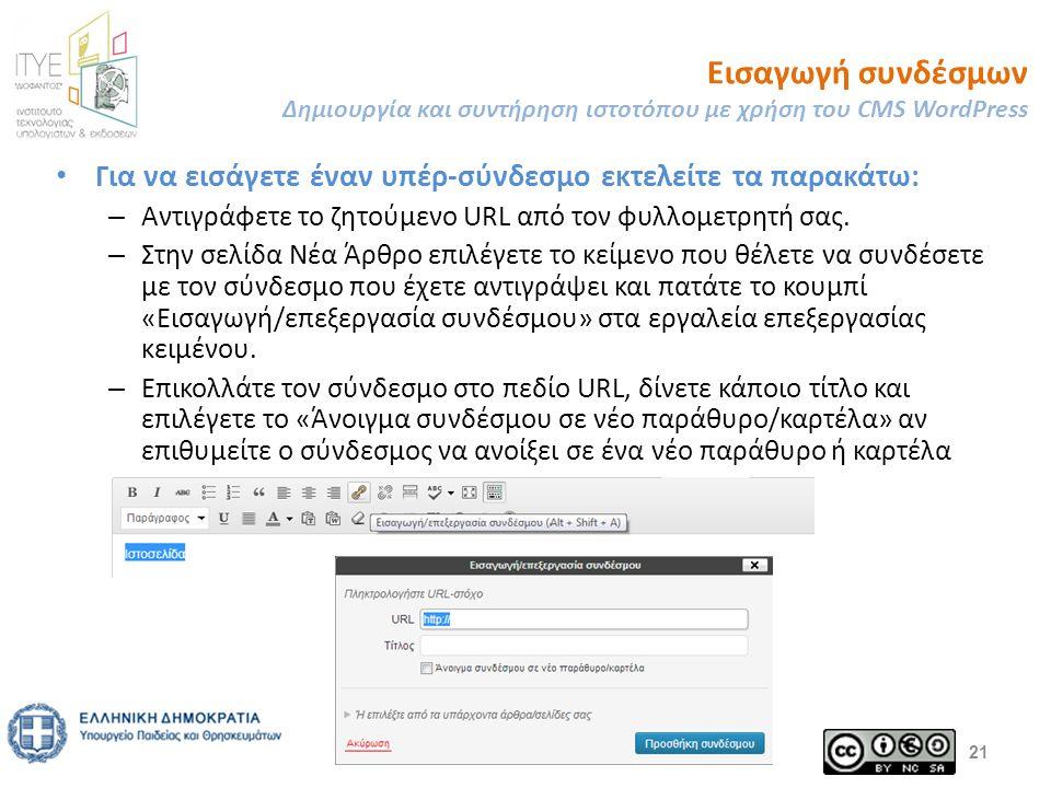 Εισαγωγή συνδέσμων Δημιουργία και συντήρηση ιστοτόπου με χρήση του CMS WordPress Για να εισάγετε έναν υπέρ-σύνδεσμο εκτελείτε τα παρακάτω: – Αντιγράφετε το ζητούμενο URL από τον φυλλομετρητή σας.