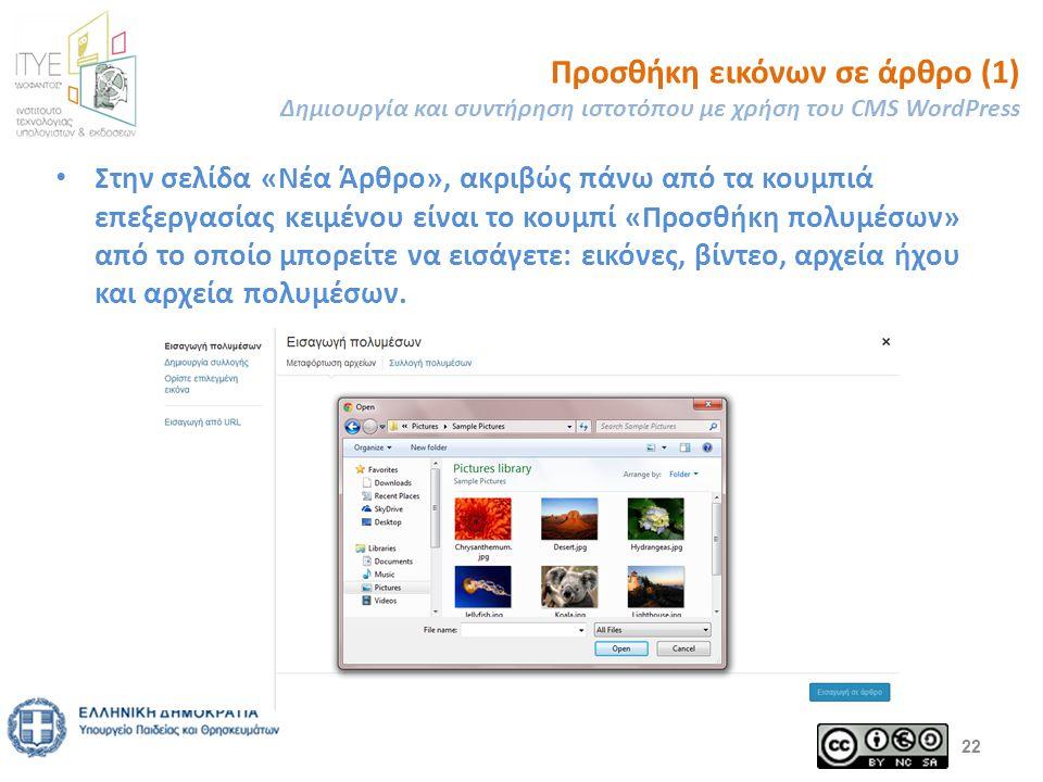 Προσθήκη εικόνων σε άρθρο (1) Δημιουργία και συντήρηση ιστοτόπου με χρήση του CMS WordPress Στην σελίδα «Νέα Άρθρο», ακριβώς πάνω από τα κουμπιά επεξεργασίας κειμένου είναι το κουμπί «Προσθήκη πολυμέσων» από το οποίο μπορείτε να εισάγετε: εικόνες, βίντεο, αρχεία ήχου και αρχεία πολυμέσων.