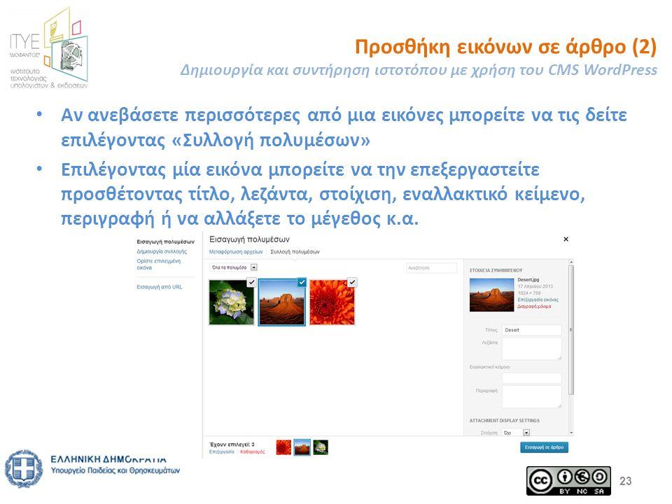 Προσθήκη εικόνων σε άρθρο (2) Δημιουργία και συντήρηση ιστοτόπου με χρήση του CMS WordPress Αν ανεβάσετε περισσότερες από μια εικόνες μπορείτε να τις δείτε επιλέγοντας «Συλλογή πολυμέσων» Επιλέγοντας μία εικόνα μπορείτε να την επεξεργαστείτε προσθέτοντας τίτλο, λεζάντα, στοίχιση, εναλλακτικό κείμενο, περιγραφή ή να αλλάξετε το μέγεθος κ.α.