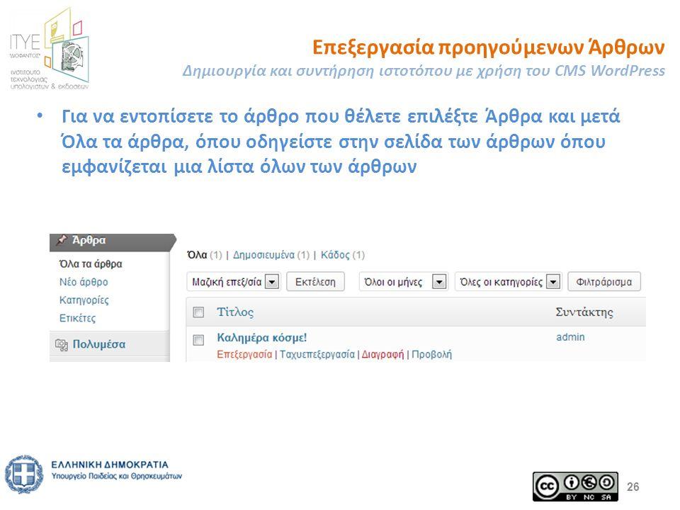 Επεξεργασία προηγούμενων Άρθρων Δημιουργία και συντήρηση ιστοτόπου με χρήση του CMS WordPress Για να εντοπίσετε το άρθρο που θέλετε επιλέξτε Άρθρα και μετά Όλα τα άρθρα, όπου οδηγείστε στην σελίδα των άρθρων όπου εμφανίζεται μια λίστα όλων των άρθρων 26