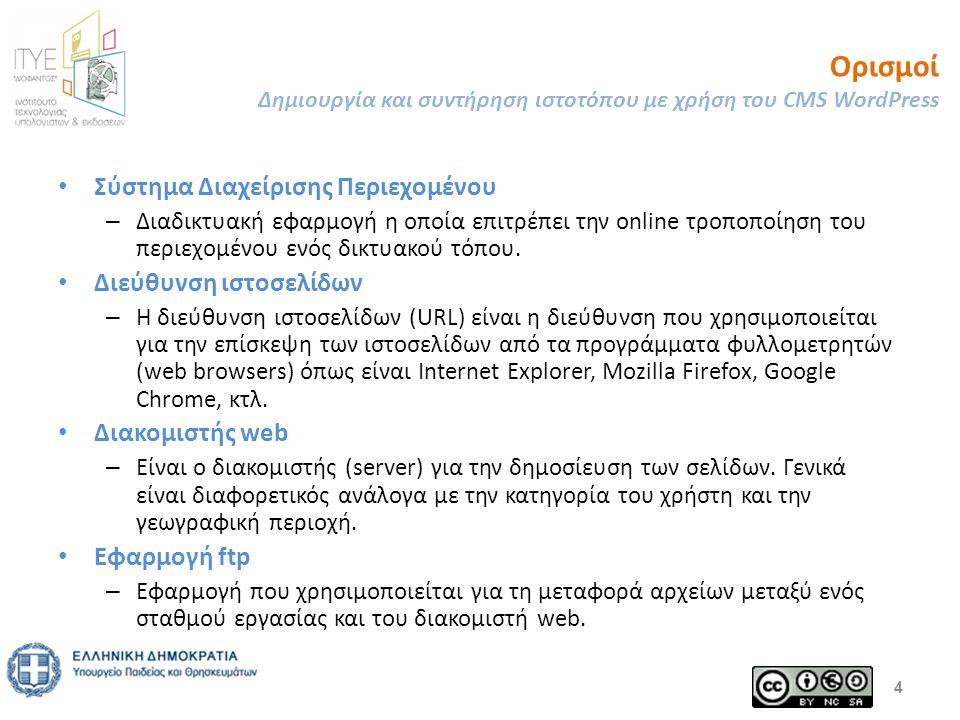 Ορισμοί Δημιουργία και συντήρηση ιστοτόπου με χρήση του CMS WordPress Σύστημα Διαχείρισης Περιεχομένου – Διαδικτυακή εφαρμογή η οποία επιτρέπει την online τροποποίηση του περιεχομένου ενός δικτυακού τόπου.