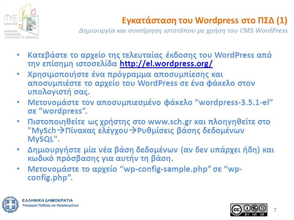 Εγκατάσταση του Wordpress στο ΠΣΔ (1) Δημιουργία και συντήρηση ιστοτόπου με χρήση του CMS WordPress Κατεβάστε το αρχείο της τελευταίας έκδοσης του WordPress από την επίσημη ιστοσελίδα http://el.wordpress.org/http://el.wordpress.org/ Χρησιμοποιήστε ένα πρόγραμμα αποσυμπίεσης και αποσυμπιέστε το αρχείο του WordPress σε ένα φάκελο στον υπολογιστή σας.