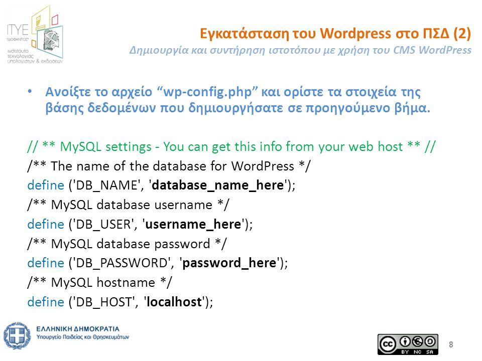 Εγκατάσταση του Wordpress στο ΠΣΔ (2) Δημιουργία και συντήρηση ιστοτόπου με χρήση του CMS WordPress Ανοίξτε το αρχείο wp-config.php και ορίστε τα στοιχεία της βάσης δεδομένων που δημιουργήσατε σε προηγούμενο βήμα.