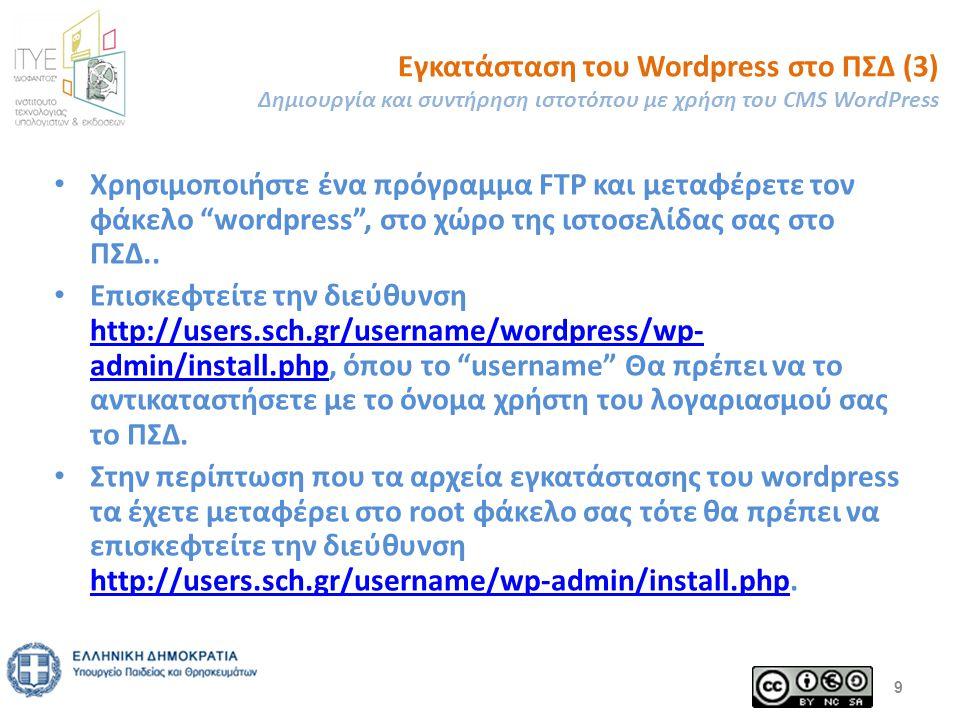 Εγκατάσταση του Wordpress στο ΠΣΔ (3) Δημιουργία και συντήρηση ιστοτόπου με χρήση του CMS WordPress Χρησιμοποιήστε ένα πρόγραμμα FTP και μεταφέρετε τον φάκελο wordpress , στο χώρο της ιστοσελίδας σας στο ΠΣΔ..