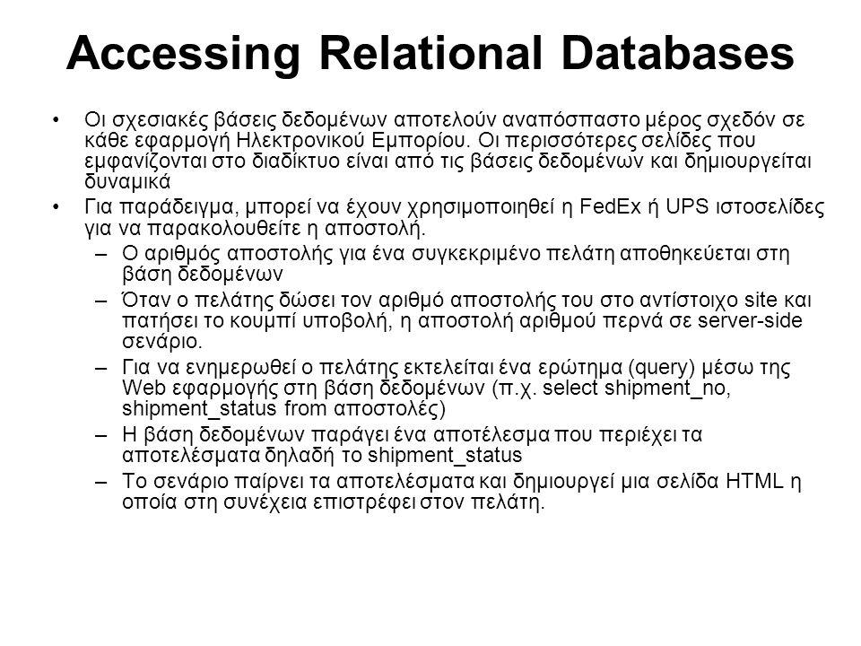 Accessing Relational Databases Οι σχεσιακές βάσεις δεδομένων αποτελούν αναπόσπαστο μέρος σχεδόν σε κάθε εφαρμογή Ηλεκτρονικού Εμπορίου.