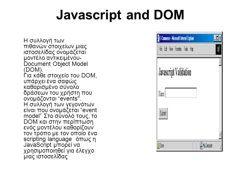 Javascript and DOM Η συλλογή των πιθανών στοιχείων μιας ιστοσελίδας ονομάζεται μοντέλο αντικειμένου- Document Object Model (DOM).