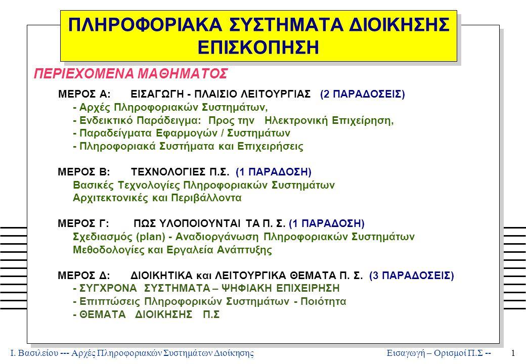 Ι. Βασιλείου --- Αρχές Πληροφοριακών Συστημάτων Διοίκησης1 Εισαγωγή – Ορισμοί Π.Σ -- ΠΛΗΡΟΦΟΡΙΑΚΑ ΣΥΣΤΗΜΑΤΑ ΔΙΟΙΚΗΣΗΣ ΕΠΙΣΚΟΠΗΣΗ ΠΕΡΙΕΧΟΜΕΝΑ ΜΑΘΗΜΑΤΟΣ