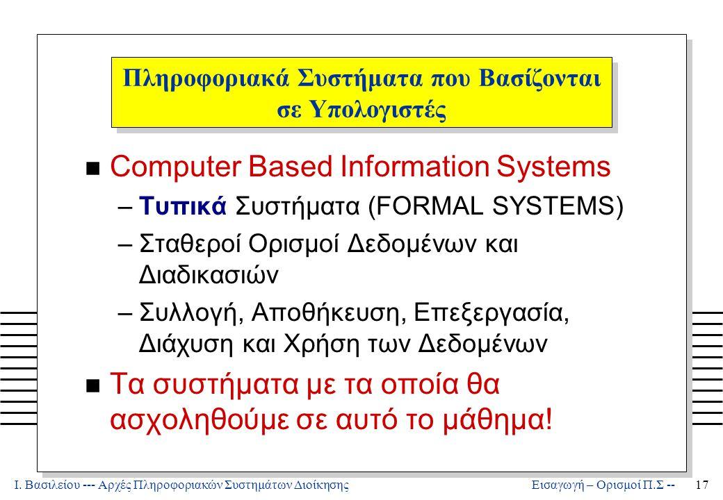 Ι. Βασιλείου --- Αρχές Πληροφοριακών Συστημάτων Διοίκησης17 Εισαγωγή – Ορισμοί Π.Σ -- Πληροφοριακά Συστήματα που Βασίζονται σε Υπολογιστές n Computer