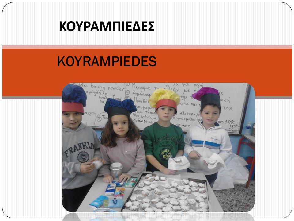 ΚΟΥΡΑΜΠΙΕΔΕΣ KOYRAMPIEDES