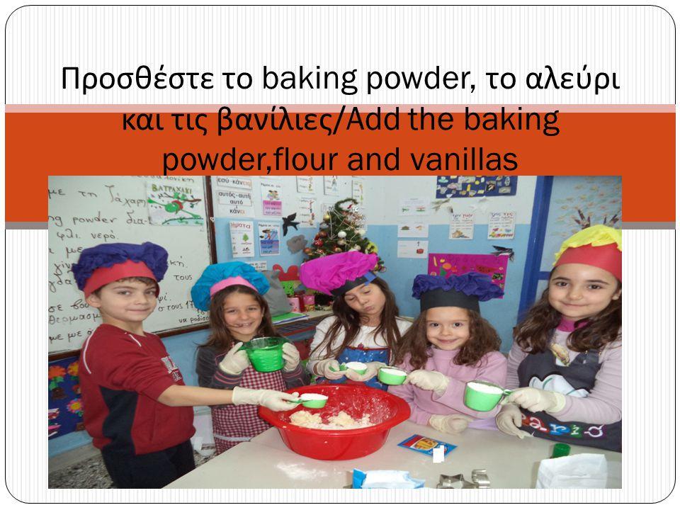 Προσθέστε το baking powder, το αλεύρι και τις βανίλιες /Add the baking powder,flour and vanillas