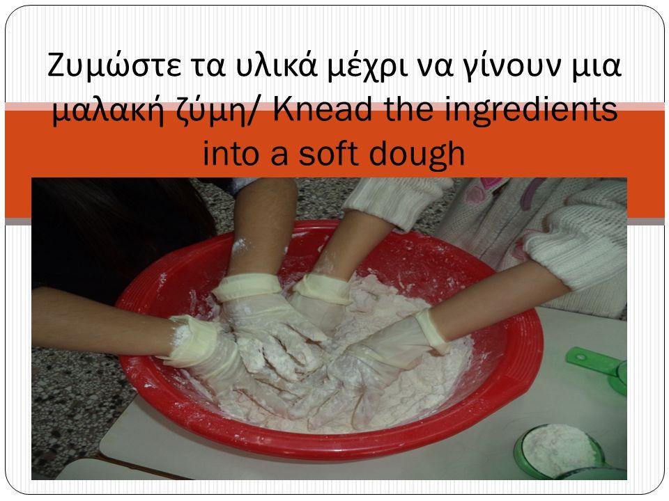 Ζυμώστε τα υλικά μέχρι να γίνουν μια μαλακή ζύμη / Knead the ingredients into a soft dough