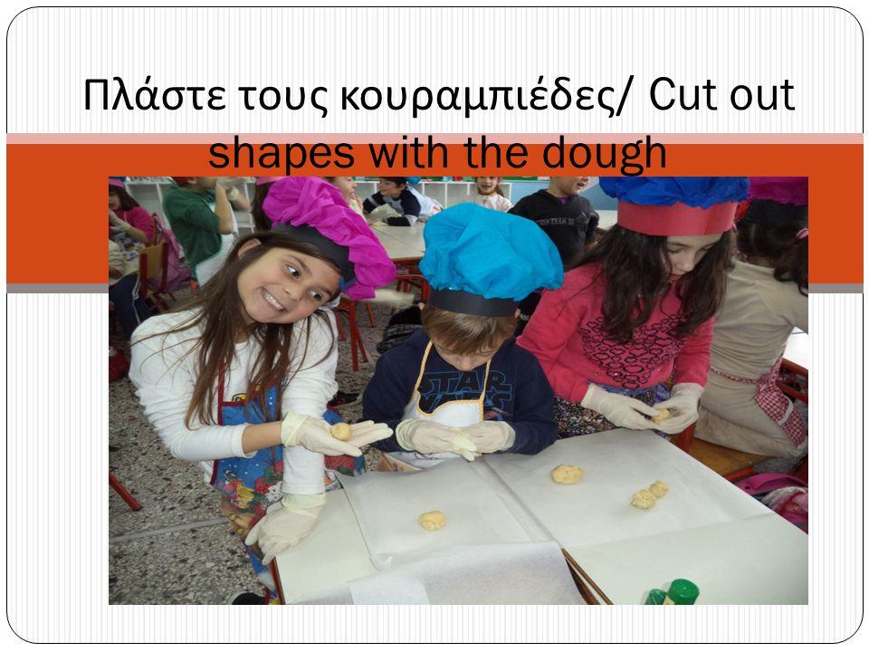 Πλάστε τους κουραμπιέδες / Cut out shapes with the dough