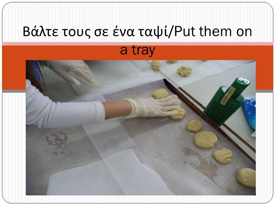 Βάλτε τους σε ένα ταψί /Put them on a tray