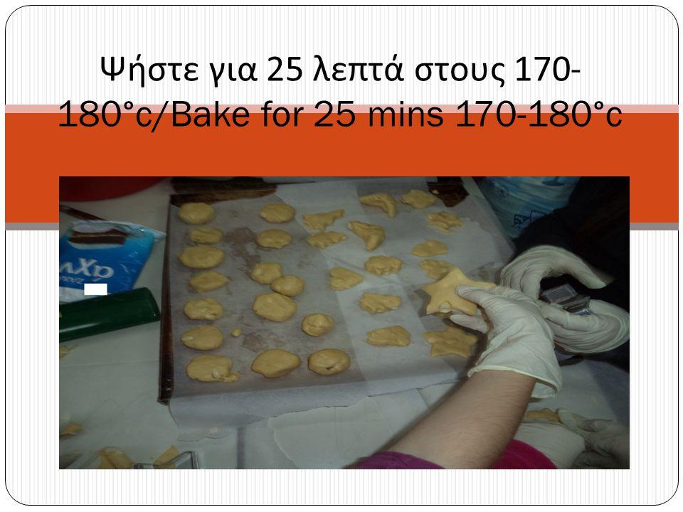 Ψήστε για 25 λεπτά στους 170- 180°c/Bake for 25 mins 170-180°c