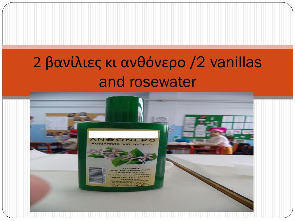 2 βανίλιες κι ανθόνερο /2 vanillas and rosewater
