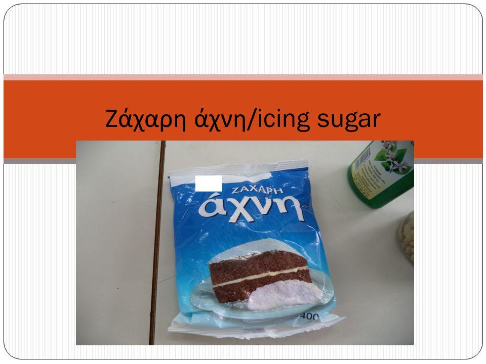 Ζάχαρη άχνη /icing sugar