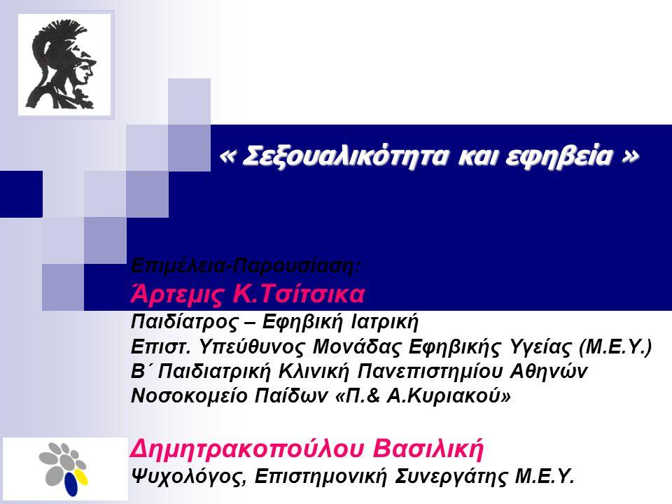 « Σεξουαλικότητα και εφηβεία » « Σεξουαλικότητα και εφηβεία » Επιμέλεια-Παρουσίαση: Άρτεμις Κ.Τσίτσικα Παιδίατρος – Εφηβική Ιατρική Επιστ. Υπεύθυνος Μ