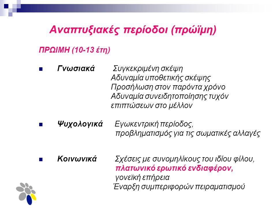 Αναπτυξιακές περίοδοι (πρώϊμη) ΠΡΩΙΜΗ (10-13 έτη) Γνωσιακά Συγκεκριμένη σκέψη Αδυναμία υποθετικής σκέψης Προσήλωση στον παρόντα χρόνο Αδυναμία συνειδη