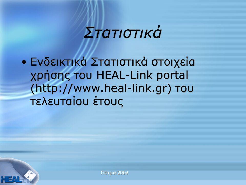 Πάτρα 2006 Στατιστικά Ενδεικτικά Στατιστικά στοιχεία χρήσης του HEAL-Link portal (http://www.heal-link.gr) του τελευταίου έτους