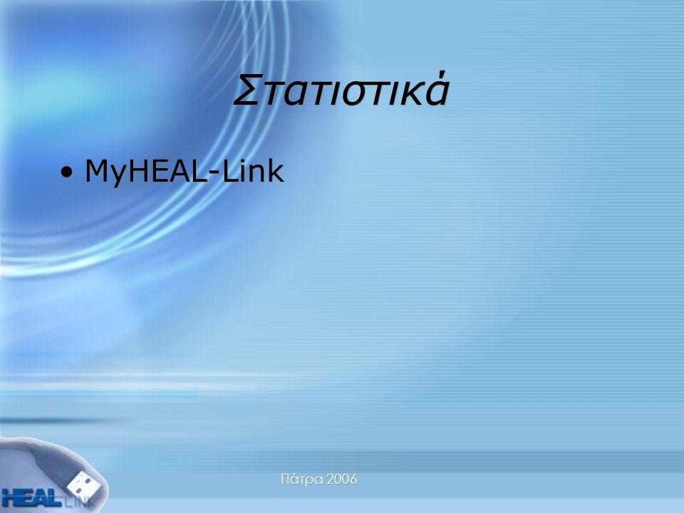 Στατιστικά MyHEAL-Link