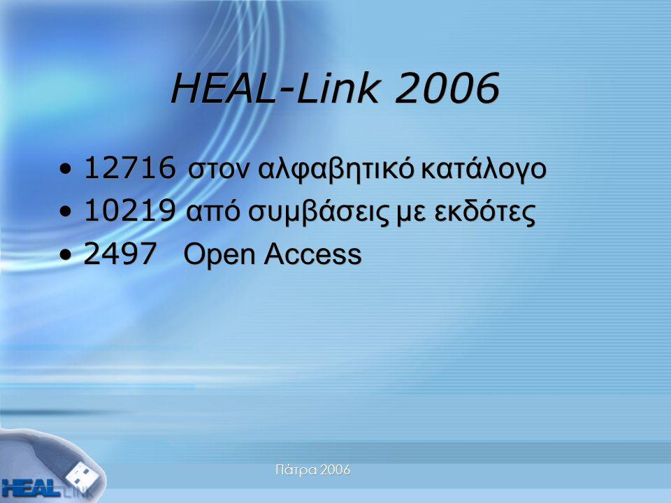 Πάτρα 2006 HEAL-Link 2006 12716 στον αλφαβητι κ ό κατάλογο 10219 από συμβάσεις με εκδότες 2497 Open Access 12716 στον αλφαβητι κ ό κατάλογο 10219 από συμβάσεις με εκδότες 2497 Open Access
