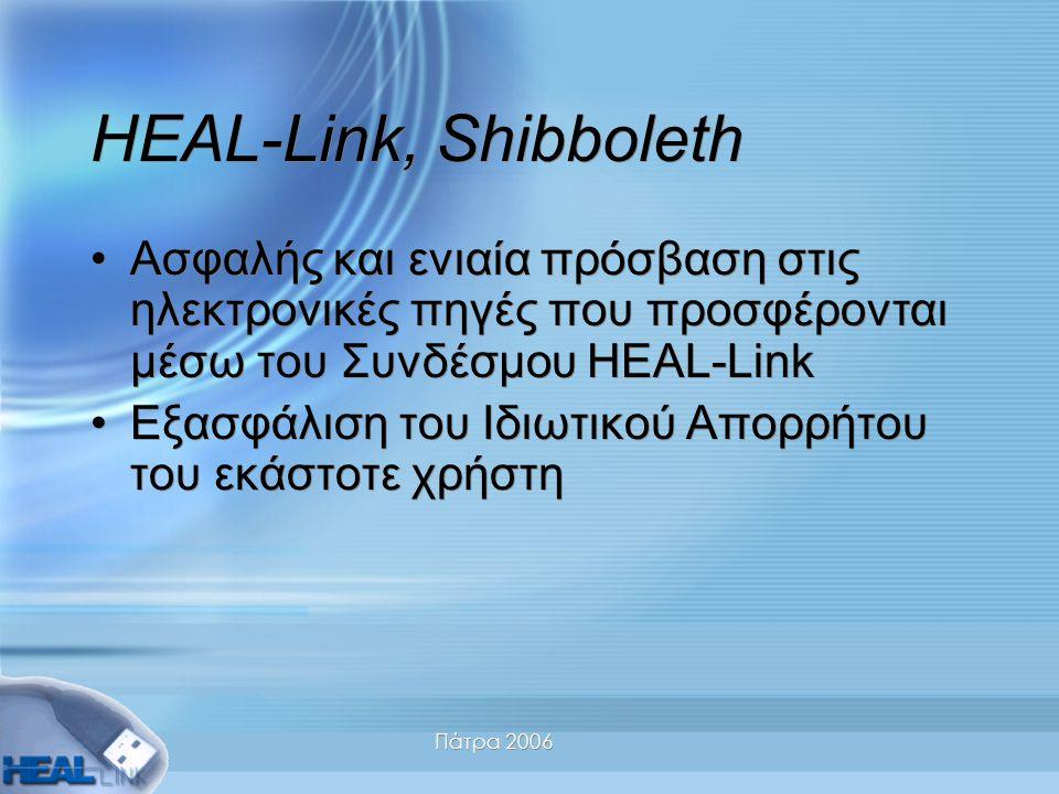 HEAL-Link, Shibboleth Ασφαλής και ενιαία πρόσβαση στις ηλεκτρονικές πηγές που προσφέρονται μέσω του Συνδέσμου HEAL-Link Εξασφάλιση του Ιδιωτικού Απορρήτου του εκάστοτε χρήστη Ασφαλής και ενιαία πρόσβαση στις ηλεκτρονικές πηγές που προσφέρονται μέσω του Συνδέσμου HEAL-Link Εξασφάλιση του Ιδιωτικού Απορρήτου του εκάστοτε χρήστη