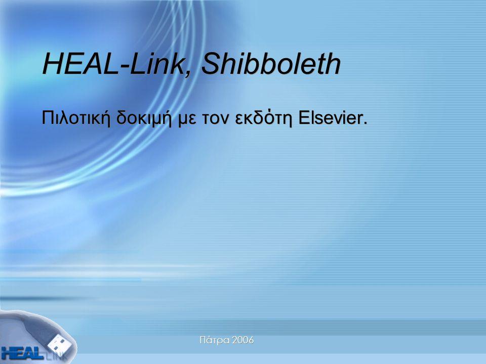 Πάτρα 2006 HEAL-Link, Shibboleth Πιλοτική δοκιμή με τον εκδ ό τη Elsevier.