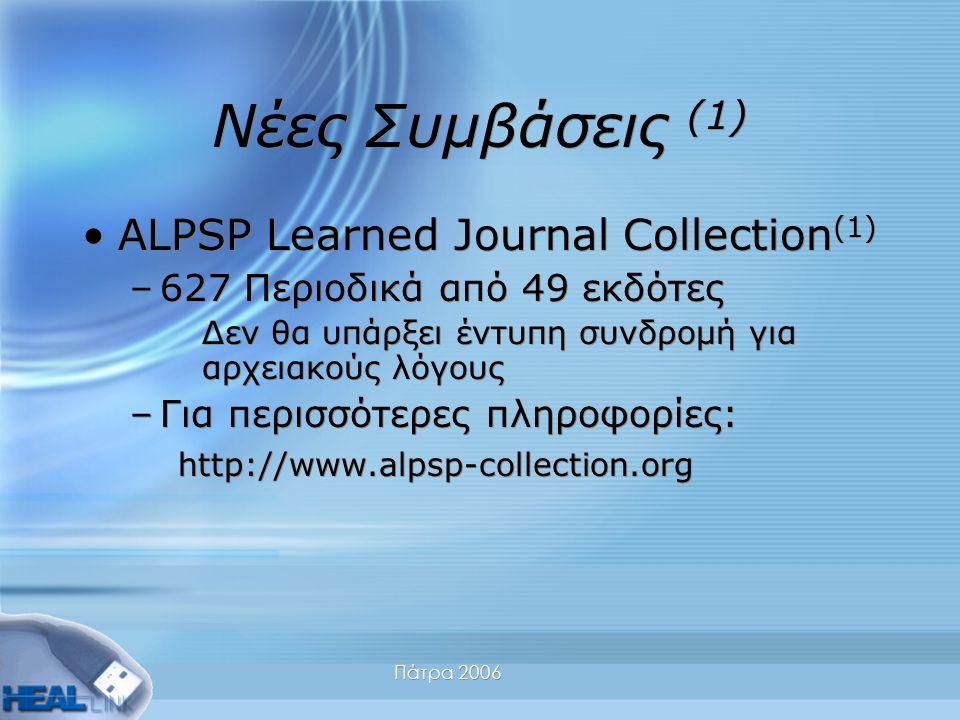 Νέες Συμβάσεις (1) ALPSP Learned Journal Collection (1) –627 Περιοδικά από 49 εκδότες Δεν θα υπάρξει έντυπη συνδρομή για αρχειακούς λόγους –Για περισσότερες πληροφορίες: http://www.alpsp-collection.org ALPSP Learned Journal Collection (1) –627 Περιοδικά από 49 εκδότες Δεν θα υπάρξει έντυπη συνδρομή για αρχειακούς λόγους –Για περισσότερες πληροφορίες: http://www.alpsp-collection.org