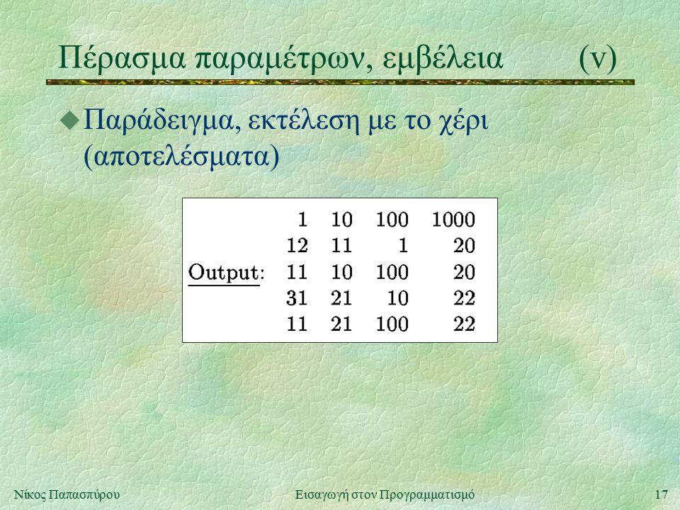 17Νίκος Παπασπύρου Εισαγωγή στον Προγραμματισμό Πέρασμα παραμέτρων, εμβέλεια(v) u Παράδειγμα, εκτέλεση με το χέρι (αποτελέσματα)