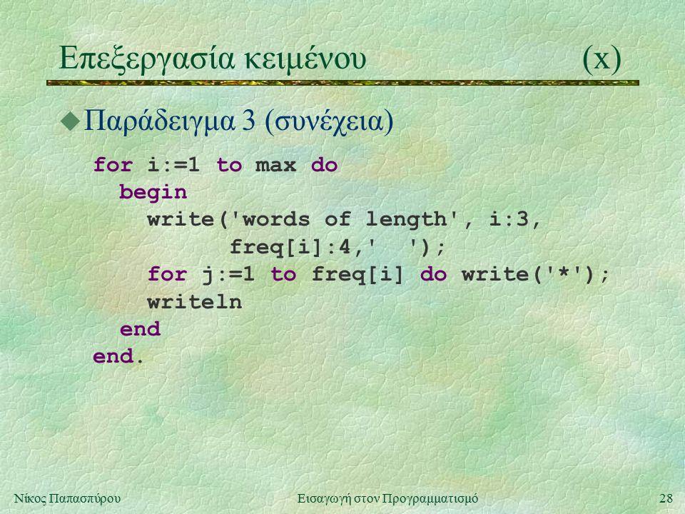 28Νίκος Παπασπύρου Εισαγωγή στον Προγραμματισμό Επεξεργασία κειμένου(x) u Παράδειγμα 3 (συνέχεια) for i:=1 to max do begin write('words of length', i: