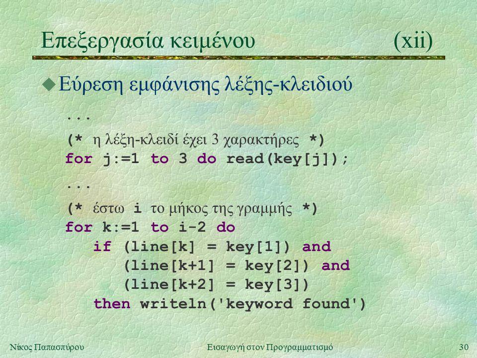 30Νίκος Παπασπύρου Εισαγωγή στον Προγραμματισμό Επεξεργασία κειμένου(xii) u Εύρεση εμφάνισης λέξης-κλειδιού... (* η λέξη-κλειδί έχει 3 χαρακτήρες *) f