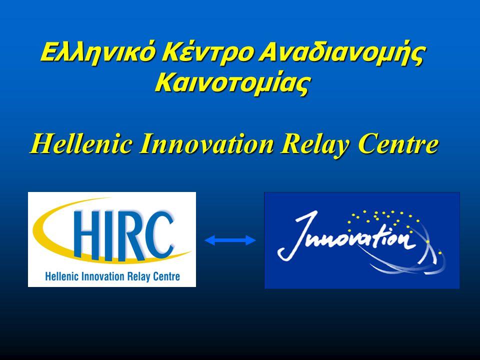 Hellenic Innovation Relay Centre Ελληνικό Κέντρο Αναδιανομής Καινοτομίας