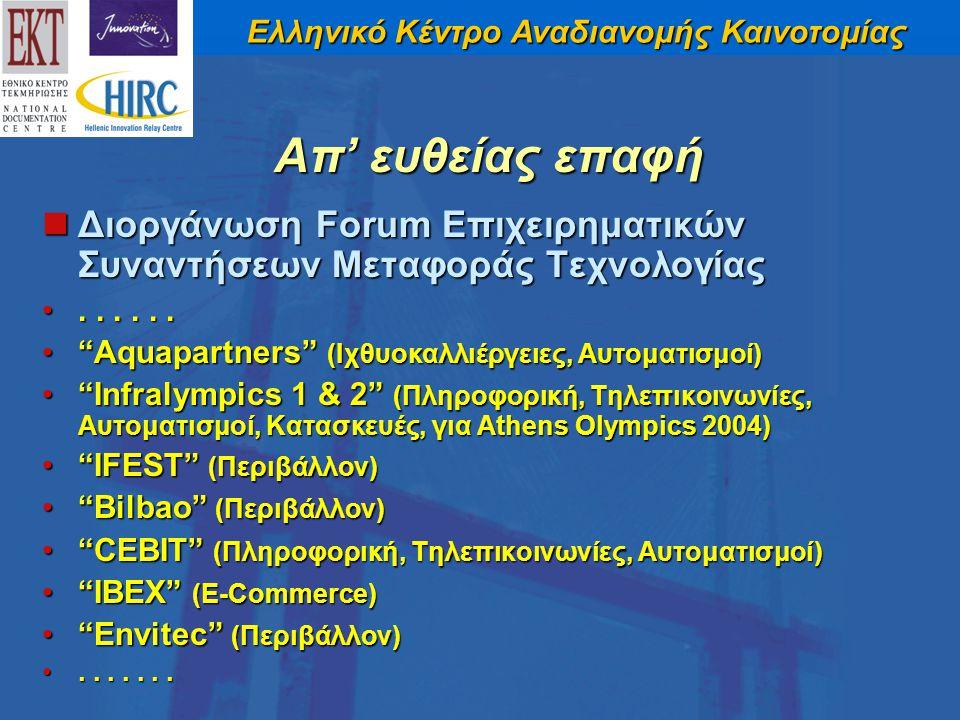Απ' ευθείας επαφή Διοργάνωση Forum Επιχειρηματικών Συναντήσεων Μεταφοράς Τεχνολογίας Διοργάνωση Forum Επιχειρηματικών Συναντήσεων Μεταφοράς Τεχνολογίας............