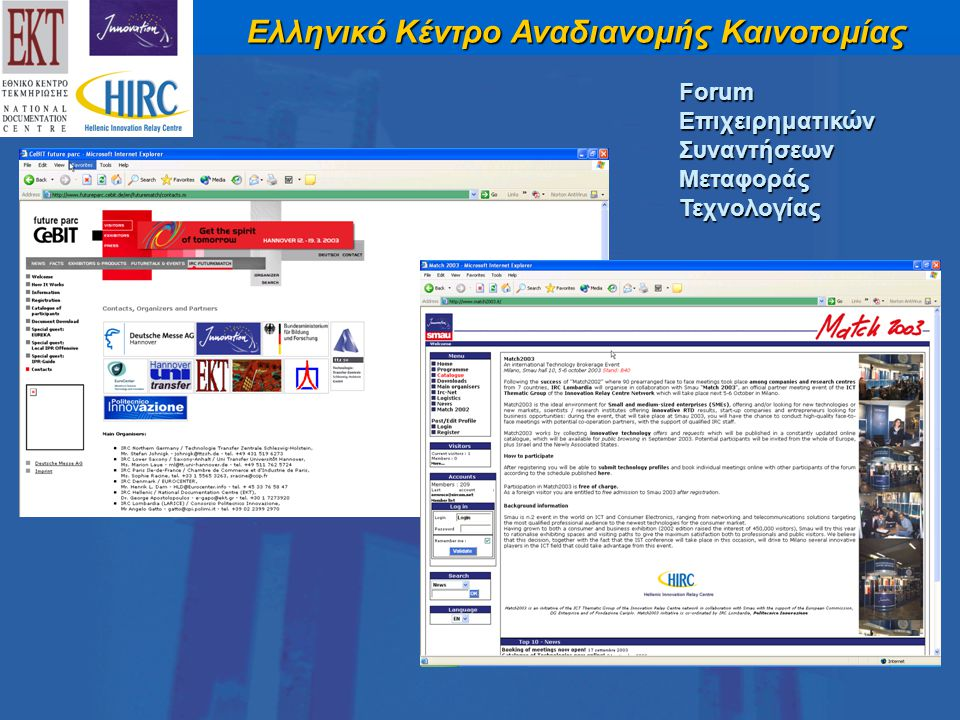 Ελληνικό Κέντρο Αναδιανομής Καινοτομίας Forum Επιχειρηματικών Συναντήσεων Μεταφοράς Τεχνολογίας