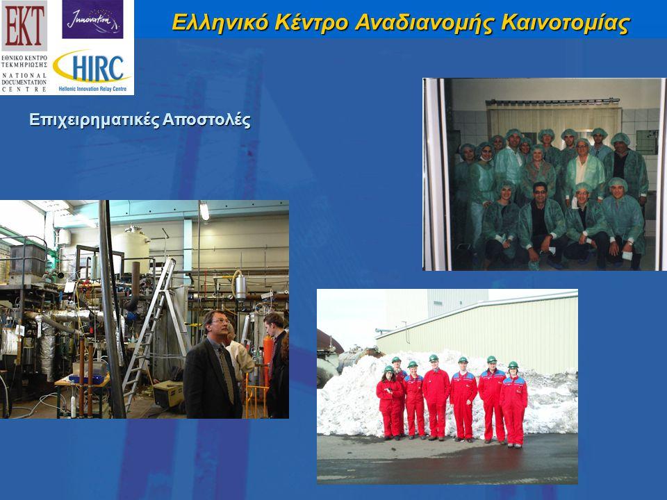 Ελληνικό Κέντρο Αναδιανομής Καινοτομίας Επιχειρηματικές Αποστολές