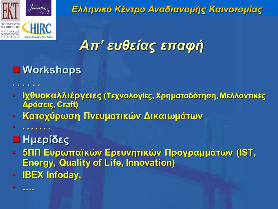 Ελληνικό Κέντρο Αναδιανομής Καινοτομίας Workshops Workshops......