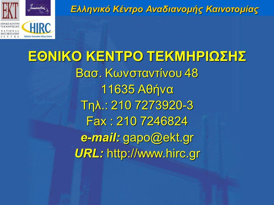 Ελληνικό Κέντρο Αναδιανομής Καινοτομίας ΕΘΝΙΚΟ ΚΕΝΤΡΟ ΤΕΚΜΗΡΙΩΣΗΣ Βασ.