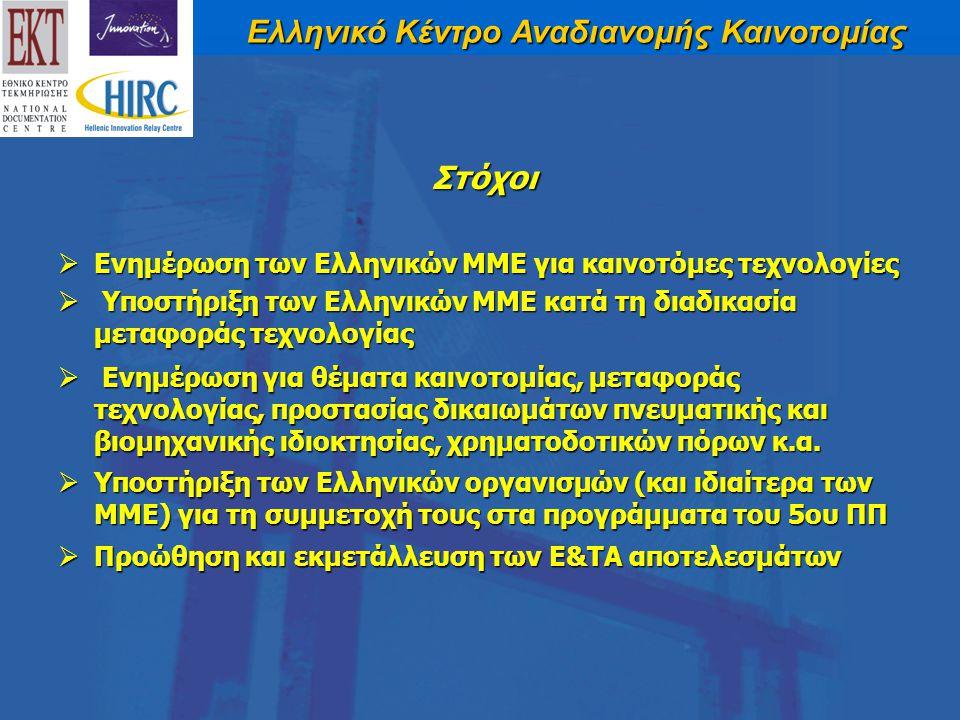 Ελληνικό Κέντρο Αναδιανομής Καινοτομίας Στόχοι  Ενημέρωση των Ελληνικών ΜΜΕ για καινοτόμες τεχνολογίες  Υποστήριξη των Ελληνικών ΜΜΕ κατά τη διαδικασία μεταφοράς τεχνολογίας  Ενημέρωση για θέματα καινοτομίας, μεταφοράς τεχνολογίας, προστασίας δικαιωμάτων πνευματικής και βιομηχανικής ιδιοκτησίας, χρηματοδοτικών πόρων κ.α.