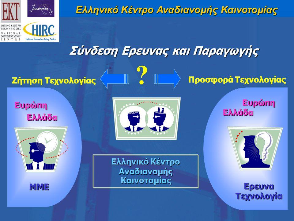 Ελληνικό Κέντρο Αναδιανομής Καινοτομίας Ευρώπη .