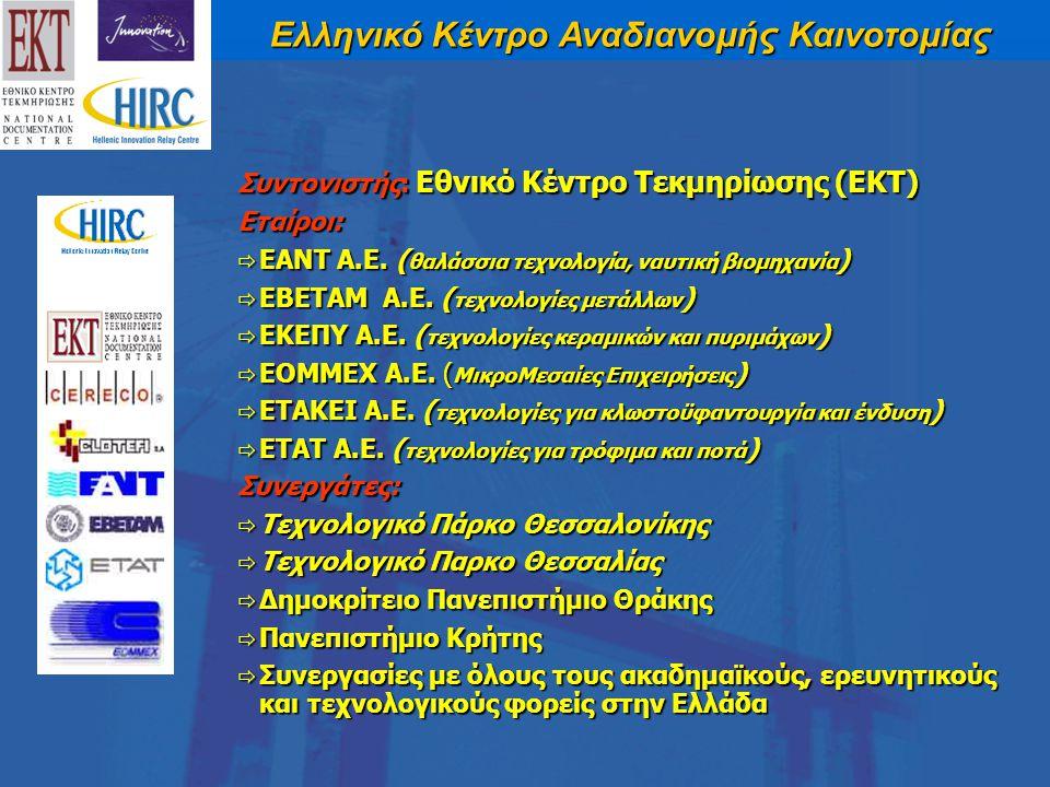 Ελληνικό Κέντρο Αναδιανομής Καινοτομίας Συντονιστής: Εθνικό Κέντρο Τεκμηρίωσης (EKT) Εταίροι:  EANT Α.Ε.