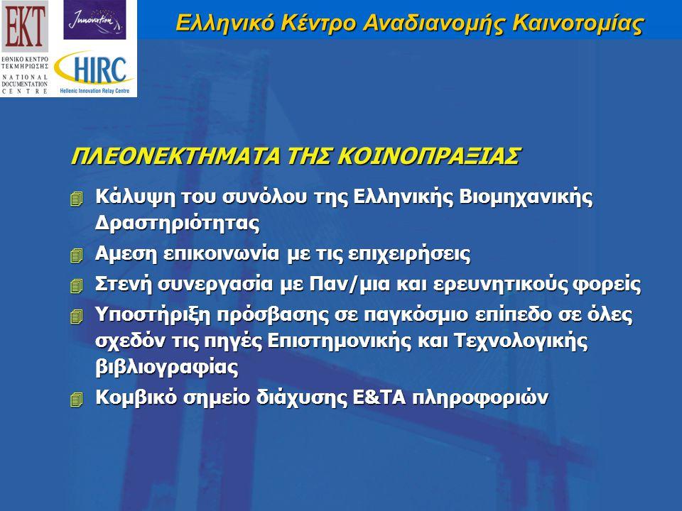 ΠΛΕΟΝΕΚΤΗΜΑΤΑ ΤΗΣ ΚΟΙΝΟΠΡΑΞΙΑΣ 4 Κάλυψη του συνόλου της Ελληνικής Βιομηχανικής Δραστηριότητας 4 Αμεση επικοινωνία με τις επιχειρήσεις 4 Στενή συνεργασία με Παν/μια και ερευνητικούς φορείς 4 Υποστήριξη πρόσβασης σε παγκόσμιο επίπεδο σε όλες σχεδόν τις πηγές Επιστημονικής και Τεχνολογικής βιβλιογραφίας 4 Κομβικό σημείο διάχυσης Ε&ΤΑ πληροφοριών